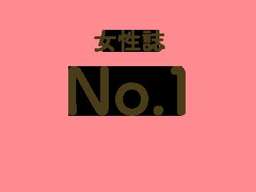 女性誌No.1