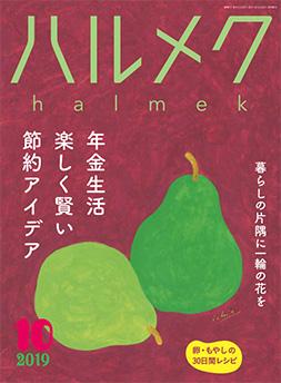 お 雑誌 試し コース 冊 ハルメク 3 ハルメクの雑誌は書店で買える?値段や評判・中古でも売ってるのか徹底調査!